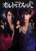Orutorosu no inu is the best movie in Haru filmography.
