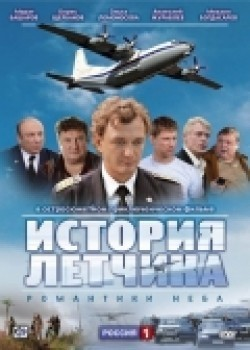 Istoriya letchika (serial) is the best movie in Olga Lomonosova filmography.