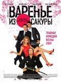 Varene iz sakuryi is the best movie in Evgeniya Loza filmography.