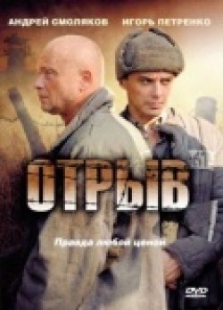 Otryiv (serial) - movie with Andrei Panin.