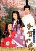 Sennen no koi - Hikaru Genji monogatari is the best movie in Reiko Takashima filmography.