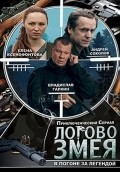 Logovo Zmeya - movie with Mikhail Vaskov.