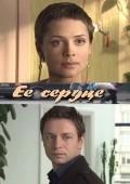 Eyo serdtse is the best movie in A. Suvorov filmography.