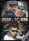 Ivan i Tolyan is the best movie in Sergey Sharifullin filmography.