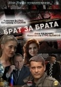 Brat za brata - movie with Dmitriy Surjikov.