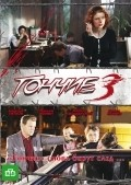 Gonchie 3 is the best movie in Emiliya Spivak filmography.