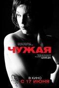Chujaya is the best movie in Sergey Jarkov filmography.