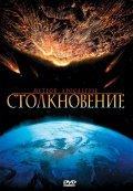 Meteor Apocalypse is the best movie in Joe Lando filmography.