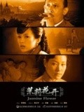 Molihua kai is the best movie in Lu Yi filmography.