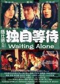 Du zi deng dai is the best movie in Li Bingbing filmography.