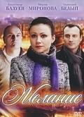 Jelanie is the best movie in Natalya Batrak filmography.