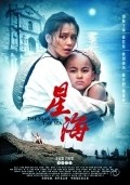 Xinghai - movie with Chen Kun.