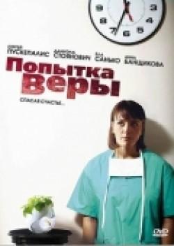 Popyitka Veryi is the best movie in Yelena Nikolayeva filmography.