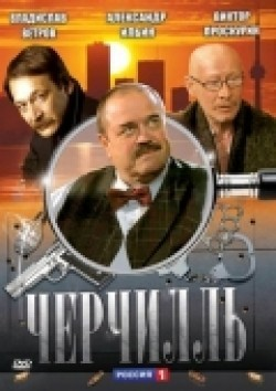 Cherchill (serial) - movie with Svetlana Shedrina.