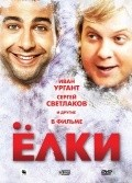 Yolki - movie with Ivan Urgant.