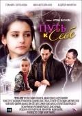 Put k sebe is the best movie in Konstantin Balakirev filmography.