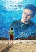 Haiyang tiantang is the best movie in Jet Li filmography.