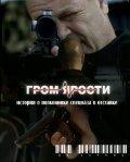 Grom yarosti is the best movie in Vladimir Postnikov filmography.