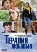 Terapiya lyubovyu is the best movie in Yekaterina Radchenko filmography.
