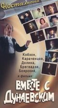 Vmeste s Dunaevskim - movie with Nikolai Karachentsov.