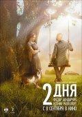 2 dnya is the best movie in Irina Rozanova filmography.