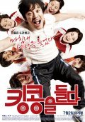 Kingkongeul deulda is the best movie in Kim Min-Young filmography.