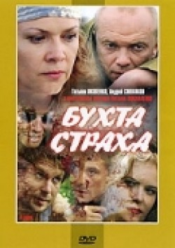 Buhta straha (serial) - movie with Alyona Yakovleva.
