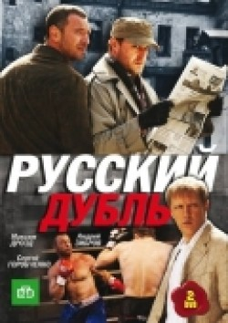 Russkiy dubl (serial) - movie with Maxim Drozd.