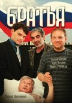 Bratya (serial) - movie with Sergei Nikonenko.