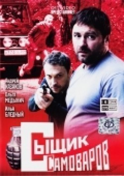 Syischik Samovarov (serial) - movie with Mikhail Politsejmako.