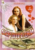 Serdtseedki - movie with Yegor Pazenko.