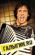 Galyigin.Ru is the best movie in Elena Glazkova filmography.