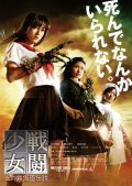 Sento shojo: Chi no tekkamen densetsu is the best movie in Kanji Tsuda filmography.