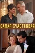 Samaya schastlivaya is the best movie in Yuriy Gorbach filmography.