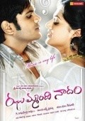 Jhummandi Nadam - movie with Brahmanandam.