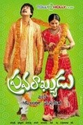 Pravarakyudu - movie with Brahmanandam.