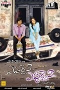Evaraina Eppudaina - movie with Brahmanandam.