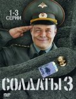 Soldatyi 3 (serial) - movie with Aleksei Maklakov.