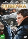 Odinochka - movie with Andrei Kuznetsov.