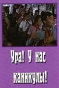 Ura! U nas kanikulyi! is the best movie in Valeri Zubarev filmography.