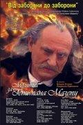 Molitva o getmane Mazepe is the best movie in Viktor Demertash filmography.