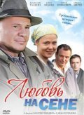 Lyubov na sene - movie with Sergei Yushkevich.
