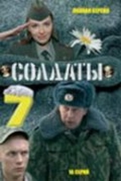 Soldatyi 7 (serial) - movie with Aleksei Maklakov.