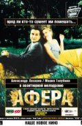 Afera is the best movie in Vladimir Shchegolkov filmography.