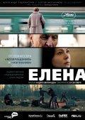 Elena is the best movie in Yuriy Borisov filmography.