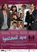 Igazabol apa - movie with Dorka Gryllus.