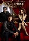 Solnechnoe zatmenie is the best movie in Aleksandr Naumov filmography.