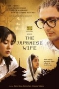 The Japanese Wife film from Aparna Sen filmography.