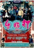 Da lui toi is the best movie in Teddy Robin Kwan filmography.