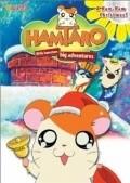 Tottoko Hamutaro is the best movie in Ryoka Yuzuki filmography.